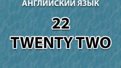 Photo of 22-twenty-two-in-english
