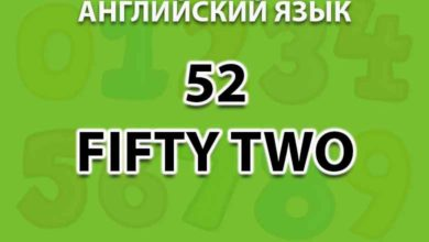 Photo of 52 на английском — fifty two (пятьдесят два)